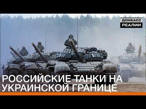 Российские танки на