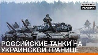 Российские танки на украинской границе | Донбасc Реалии