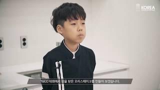 [코리아요리학원] 세계요리대회  13살 금메달리스트