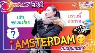 อินชะตากรรม #6 เนเธอแลนด์ แดนมหัศจรรย์ 👽🌌ของแปลกเต็มเมือง อู้หู อ้าหาตลอดการเดินทาง