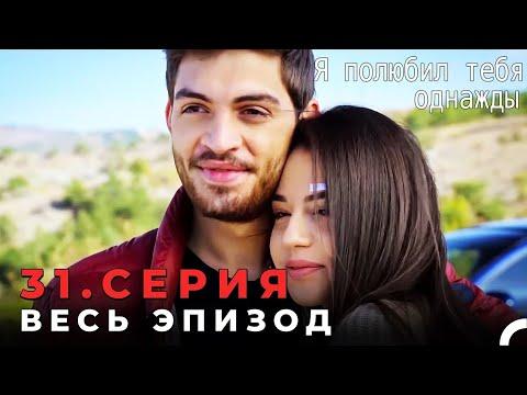 Я полюбил тебя однажды - 31 серия (Русский дубляж)