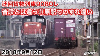 【JR貨物 迂回貨物列車9080レ 2018.9.12 ~後編~ 山陰本線・伯備線(DD51 1802号機・EF64 1028号機)】