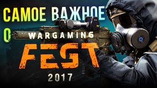видео WG Fest 2017 обзор мероприятия