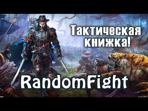 видео: Рандомфайт 2k+! Тактическая книжка! prime world