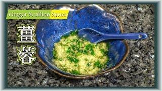 Ginger Scallion Sauce - 薑蓉