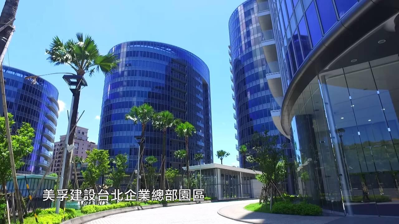 A022美孚建設股份有限公司-美孚建設臺北企業總部園區 - YouTube
