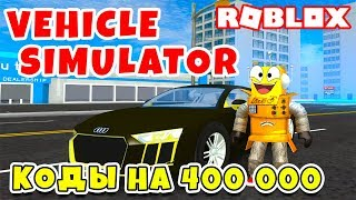 CAR SIMULATOR codes on 400 k! BOUGHT A NEW AUDI Vehicle ROBLOX Simulator