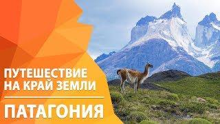 Поход по Патагонии 2018. Путешествие на край Земли | ExtremeGuide