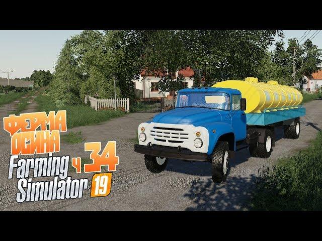 Купили на ферму и первый тест ЗИЛ - ч34 Farming Simulator 19