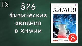 """Габриелян О. С. 8 класс §26 """"Физические явления в химии"""""""