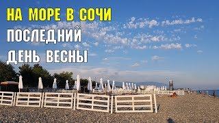 Пляжи Сочи 31 мая? | Последний день весны | Субтропический рай в отдельно взятом городе!