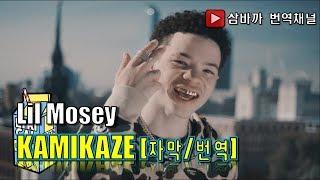 Lil Mosey - Kamikaze ()