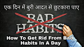 How To Get Rid of Bad Habits/एक दिन में बुरी आदत से छुटकारा पाए By World's RealityWorld'sReality