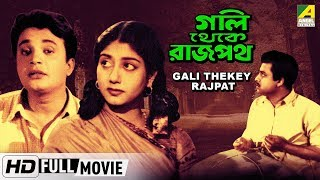 Gali Thekey Rajpat | গলি থেকে রাজপথ | Bengali Movie | Uttam Kumar