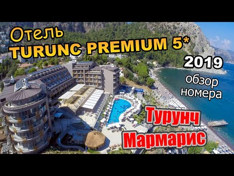 Отель:TURUNC PREMIUM 5* /  Обзор номера Std Room (сентябрь 2019)