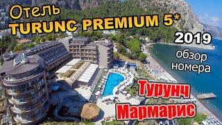 #Турция #Мармарис #Турунч Отель:TURUNC PREMIUM 5* Обзор номера Std Room (сентябрь 2019)