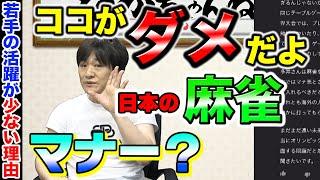 【多井隆晴】みんなの質問に答えてみた3rd:PART_41【Mリーガー】