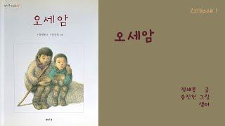 초등4학년추천도서] 오세암