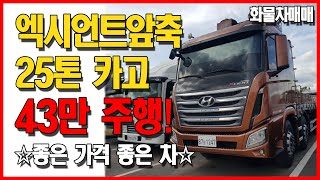 [화물차 매매] 현대 엑시언트앞축 25톤 카고 [Car…