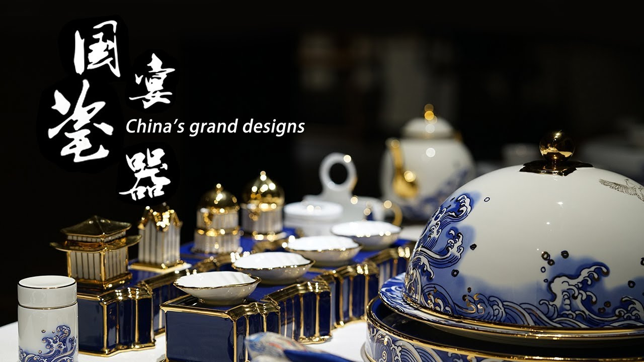 Meet the tableware designer for the BRICS Summit banquet & Meet the tableware designer for the BRICS Summit banquet - YouTube