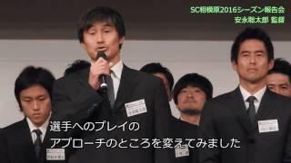 監督の安永聡太郎です。 1年間ご支援ご声援頂き誠にありがとうございま...