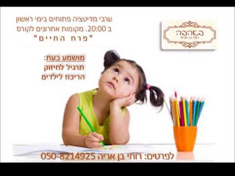 תרגיל לחיזוק הריכוז לילדים ומבוגרים