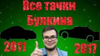 Все Тачки Булкина + Дрифт