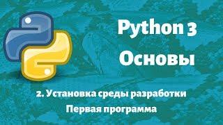 2. Уроки Python 3. Основы - Установка среды разработки, Простая программа