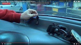 USB в машину и прочие полезные мелочи для нашего Бродяги.(Свершилось, бродяга получил множество маленьких, но незаменимых в быту приблуд! Согласны ли вы с нашим набо..., 2016-11-29T16:00:04.000Z)