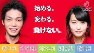新潟会計ビジネス専門学校のTV CM動画です。