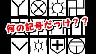 地図記号(ちずきごう)クイズ 小学校、中学校のテスト向け.