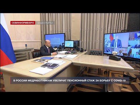 НТС Севастополь: В России медработникам увеличат пенсионный стаж за борьбу с COVID-19