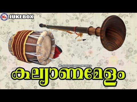 Kalyana Melam Nadaswaram | Kerala Cultural Programs | Festival Programs | Jukebox