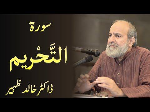 Surah AT TAHRIM - Quran Urdu Tafseer by Dr Khalid Zaheer