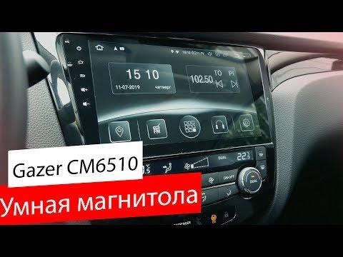 Обзор Gazer CM6510 J11 – Прокачай машину правильным гаджетом