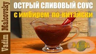 Рецепт острый сливовый соус с имбирём и чесноком по китайски. Мальковский Вадим