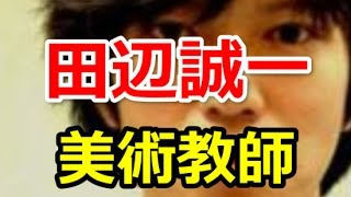 """田辺誠一が美術教師に抜擢です。 田辺誠一""""画伯""""、美術教師役に抜てき「..."""