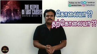 Department Q : The keeper of lost causes (2013) Danish Movie Review in Tamil by Filmi craft