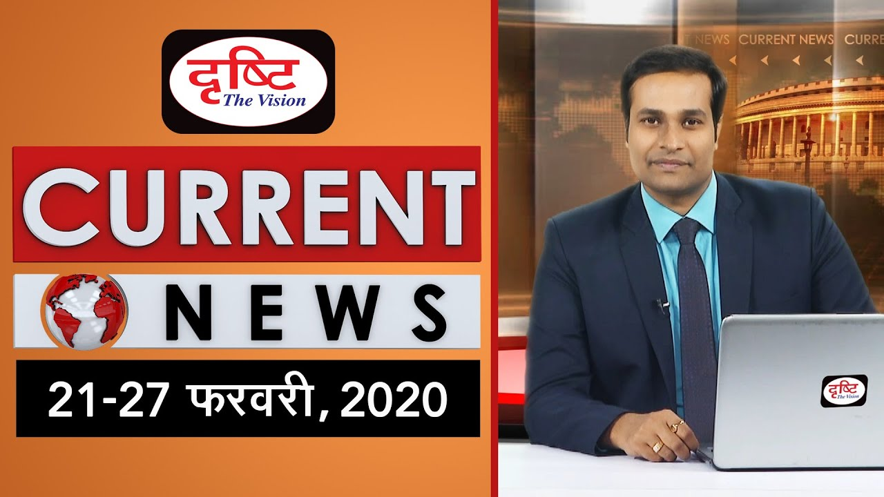 Current News Bulletin for IAS/PCS - (21st - 27th February, 2020)