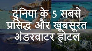 दुनिया के 5 सबसे प्रसिद्ध और खूबसूरत अंडरवाटर होटल   Top 5 Underwater Hotel of the World   Chotu Nai