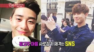 연예가 중계 - 한국인이 즐겨 찾는 SNS 스타! 20181214