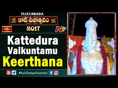 Kattedura Vaikuntamu Song Performance at 5th Day Bhakthi TV #KotiDeepotsavam 2017 || Vijayawada