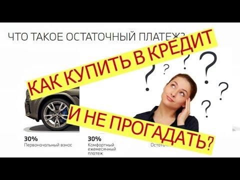 Покупка автомобиля в кредит. Как избежать лишних трат?