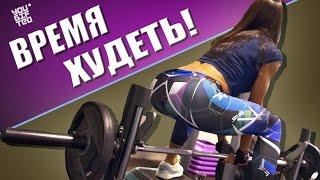 Как успеть похудеть к лету? Версия от Жени Шестопаловой