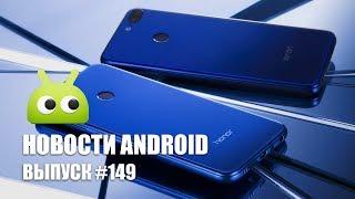 Новости Android #149: Honor 9 Lite и Huawei P20 Lite