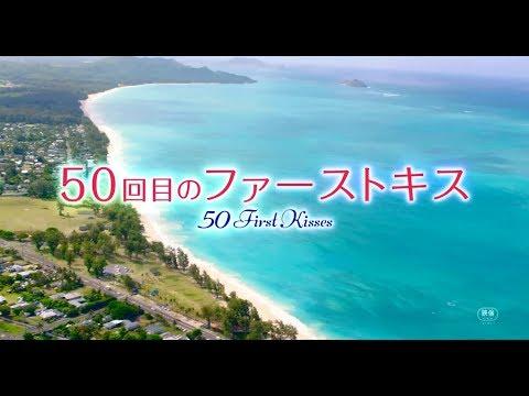 山田孝之 50回目のファーストキス CM スチル画像。CM動画を再生できます。