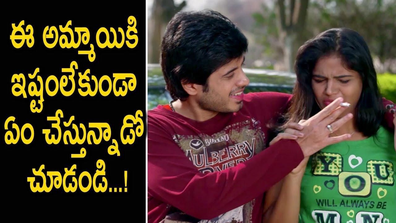 ఈ అమ్మాయికి ఇష్టంలేకుండా ఏం చేస్తున్నాడో చూడండి...!   Telugu Movie ultimate Intresting Scenes