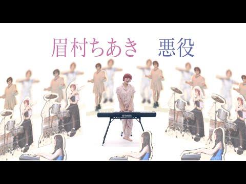 眉村ちあき「悪役」最新MV