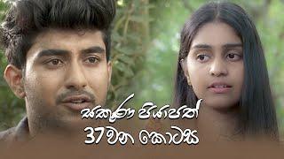 Sakuna Piyapath | Episode 37 - (2021-09-21) | ITN Thumbnail