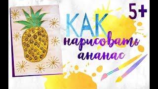 Как нарисовать ананас. Видео-урок для детей от 6 лет